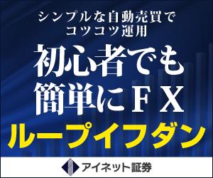 アイネットFX