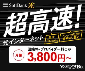 yahoo!BB SoftBank 光の画像