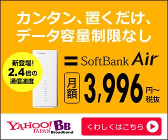 yahoo!BB SoftBank airの画像
