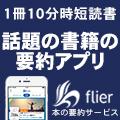 本の要約サイトflier(フライヤー)【シルバープラン】