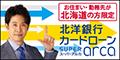 【北海道エリア限定】北洋銀行カードローン スーパーアルカ