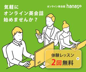 オンライン英会話【hanaso】無料体験レッスン促進