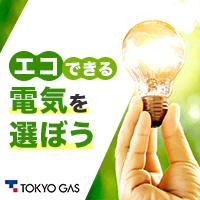 東京ガス「さすてな電気」