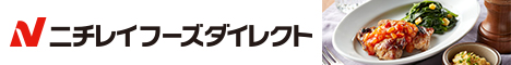 <アットホームバル>【ニチレイフーズダイレクト】