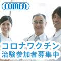 コロナワクチンの治験ボランティア募集(無料会員登録)