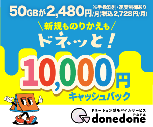 donedone banner