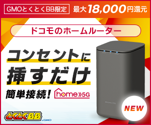 【GMOとくとくBB限定】ドコモhome5G 「現金キャッシュバック・端末代無料」キャンペーン