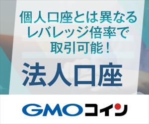 GMOコイン【法人口座】