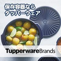 タッパーウェアブランズ公式オンラインショップ