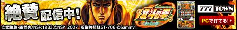 777タウン.NETパチスロディスクアップアプリがPCでプレイ可能!無料会員登録急げ!