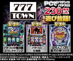 777タウン.net/777townSP