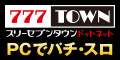 777タウン Icon