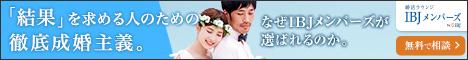 結婚相談所IBJメンバーズ
