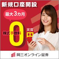 岡三オンラインのキャンペーンバナー