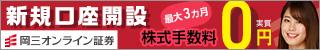 岡三オンライン証券のキャンペーンバナー