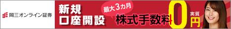 岡三オンライン証券のバナー