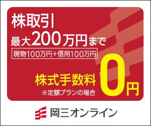岡三オンライン証券キャンペーン