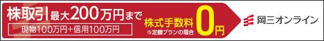 岡三オンライン証券バナー