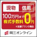 岡三オンライン証券口座開設