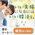 無料でオンライン結婚診断!