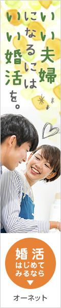 恋愛結婚の新しいカタチ「オーネット」