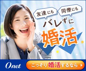 オーネット(O-net)