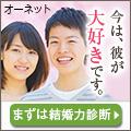 結婚相談所「オーネット」は、婚活をサポートします!