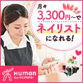 ヒューマンアカデミー ★ネイリスト★ 資料請求無料!