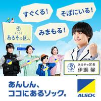 綜合警備保障 ホームセキュリティα 【資料請求】