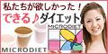 【サニーヘルス】マイクロダイエット