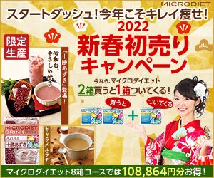 【マイクロダイエット販売促進プログラム@サニーヘルス】