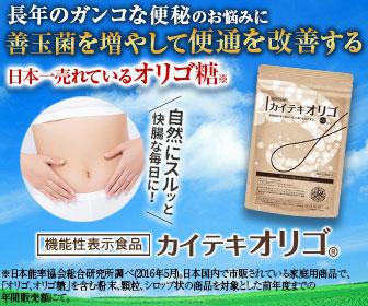 日本一売れているオリゴ糖 カイテキオリゴ