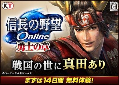 戦国ゲーム - 信長の野望 Online