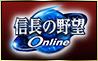 信長の野望 Online
