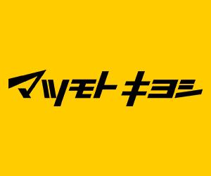 【トク夏セール開催中】マツモトキヨシ