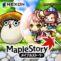 MMOオンラインゲーム:メイプルストーリー