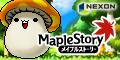 『メイプルストーリー』 無料ID登録【ネクソン】