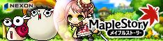 メイプルストーリー(無料MMORPGゲーム)