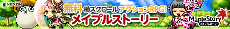 無料オンラインゲーム・メイプルストーリー