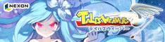 テイルズウィーバー(無料MMORPGゲーム)