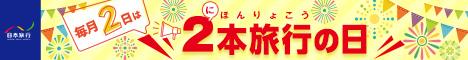 「赤い風船宿」 海外旅行