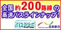 「バスぷらざ」 高速バス予約サイト