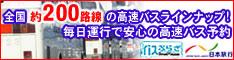 高速バス予約 バスぷらざ [株式会社日本旅行]