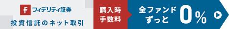 フィデリティ証券キャンペーン投信信託申込手数料0%