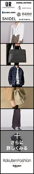 ファッション通販Stylife(スタイライフ)セール