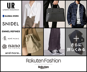 Rakuten Fashion(旧:Rakuten BRAND AVENUE)