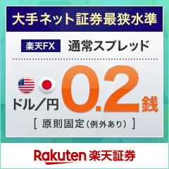 【大手ネット証券最狭水準】楽天FX「高額キャッシュバック」新規口座開設キャンペーン
