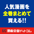漫画★全巻ドットコム(電子書籍以外)