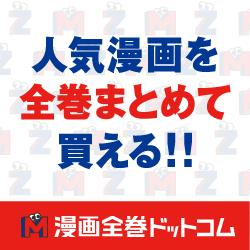 漫画★全巻ドットコム