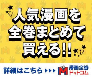 漫画★全巻ドットコム(電子書籍)